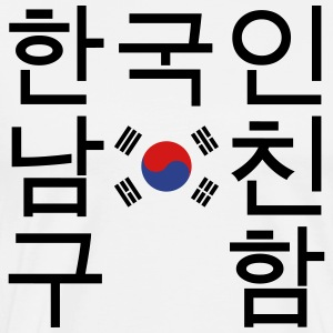 Looking for a Korean Boyfriend 한국인남친구함 T-Shirts - Men's Premium T-Shirt