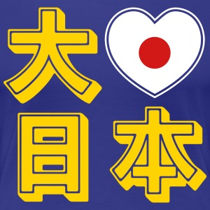 Daisuki Nihon 大好き日本 ~ Big Love Japan T - Women's Premium T-Shirt