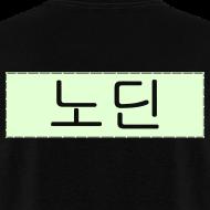 Design ~ [Customized] Nordin Glow in the Dark Name Tag