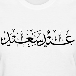 Happy Ramadan (Arabic Writing) T-Shirts - Women's T-Shirt