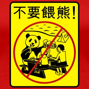 不要餵熊! (Don't feed the bears!) - Women's Premium T-Shirt