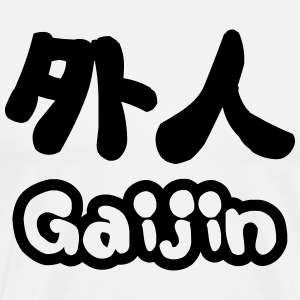 Gaijin 外人 | Kanji Nihongo Japanese Language T-Shirts - Men's Premium T-Shirt
