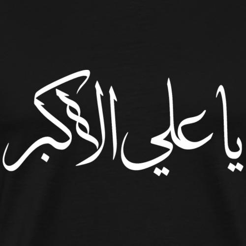 يا  علي الاكبر