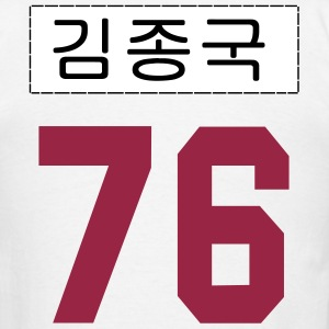 Jongkook Jersey (Korean) T-Shirts - Men's T-Shirt