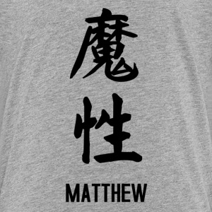 Mattew by joke kanji Baby & Toddler Shirts - Toddler Premium T-Shirt