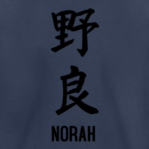 Norah by joke kanji Baby & Toddler Shirts - Toddler Premium T-Shirt