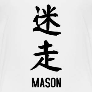 Mason by joke kanji Baby & Toddler Shirts - Toddler Premium T-Shirt
