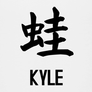 Kyle by joke kanji Baby & Toddler Shirts - Toddler Premium T-Shirt