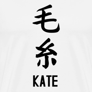 Kate by joke kanji T-Shirts - Men's Premium T-Shirt