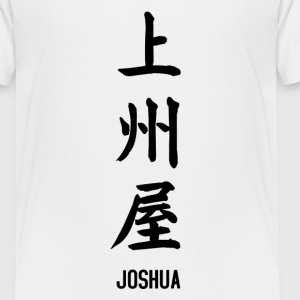 Joshua by joke kanji Baby & Toddler Shirts - Toddler Premium T-Shirt