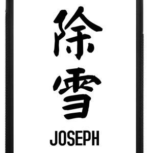 Joseph by joke kanji Phone & Tablet Cases - iPhone 7 Plus Rubber Case