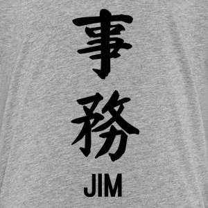 Jim by joke kanji Baby & Toddler Shirts - Toddler Premium T-Shirt
