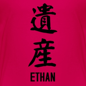 Ethan by joke kanji Baby & Toddler Shirts - Toddler Premium T-Shirt