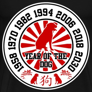 YEAR OF THE DOG 2018,YEAR OF THE DOG, 2018,NEW YEA - Men's Premium T-Shirt