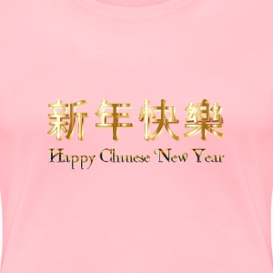 Happy Chinese New Year (2016) Enhanced No Backgrou - Women's Premium T-Shirt