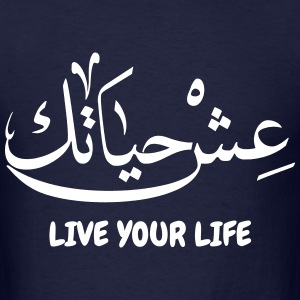 عش حياتك - Live your life - Men's T-Shirt