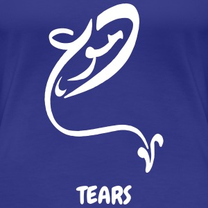 دموع - TEARS - Women's Premium T-Shirt