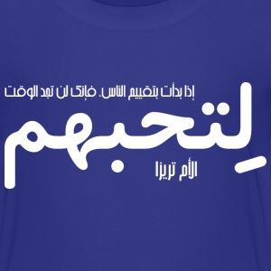 If you judge people (Arabic) Baby & Toddler Shirts - Toddler Premium T-Shirt