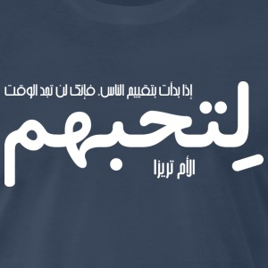 If you judge people (Arabic) T-Shirts - Men's Premium T-Shirt