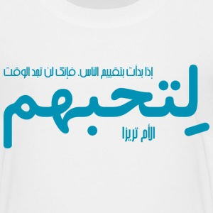 If you judge people (Arabic) Kids' Shirts - Kids' Premium T-Shirt