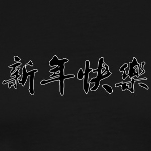 chinese_new_year_in_chine_black_white_2 - Men's Premium T-Shirt