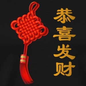 chinese_new_year_with_ornament_2 - Men's Premium T-Shirt