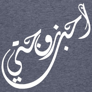 I love my wife - احب زوجتي - Men's 50/50 T-Shirt