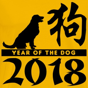 Year Of The dog 2018 T-Shirts - Men's Premium T-Shirt