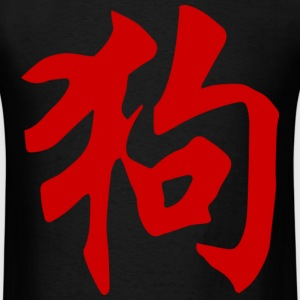 Year Of The Dog Symbol T-Shirts - Men's T-Shirt