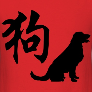 Year Of The dog T-Shirts - Men's T-Shirt