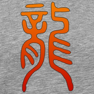 Dragon character, Small Seal Script - Men's Premium T-Shirt