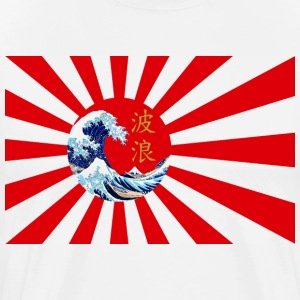 The Way Of The Wave 波浪 Japan Flag & Wave - Men's Premium T-Shirt