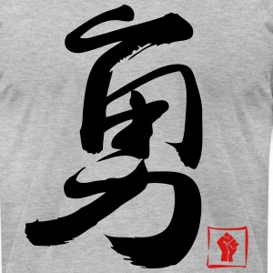 Courage Chinese T-Shirts - Men's T-Shirt by American Apparel