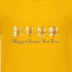 Happy Chinese New Year (2016) Enhanced No Backgrou - Kids' Premium T-Shirt