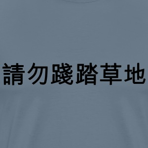 Keep off the grass Chinese sign - Men's Premium T-Shirt