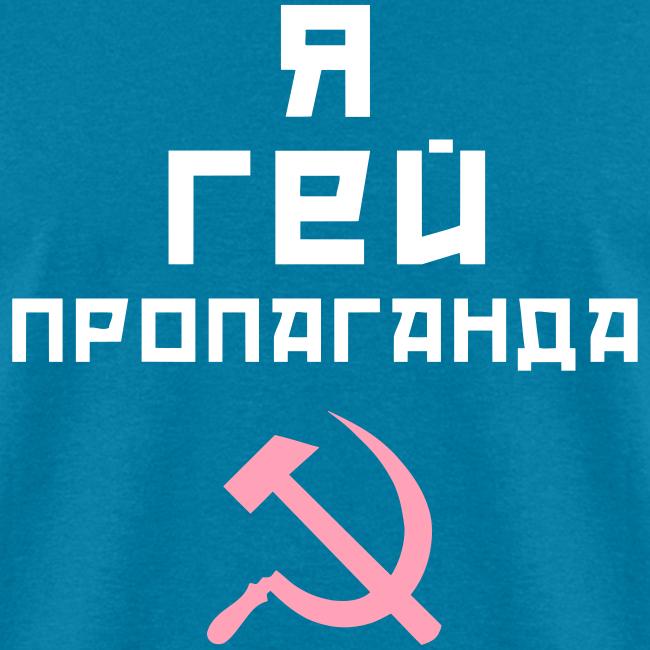"""""""I am Gay Propaganda"""" Russian Tee"""