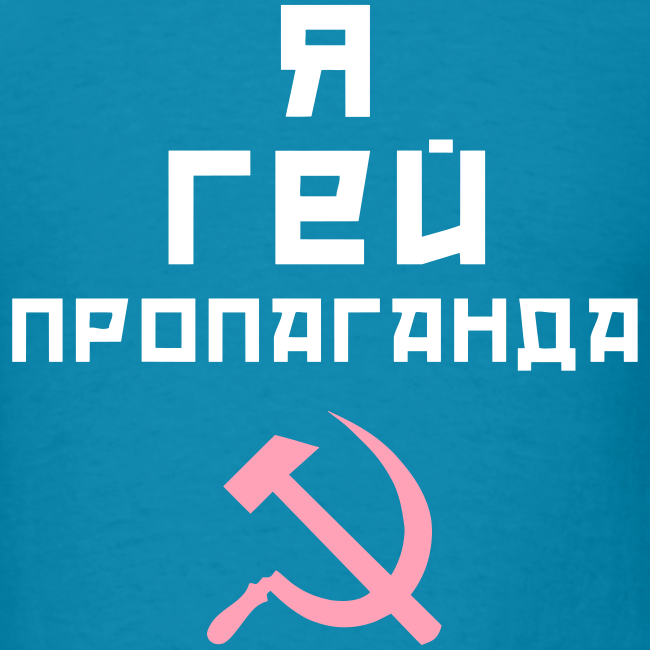 """I am Gay Propaganda"" Russian Tee"