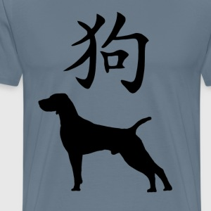 Year of the Dog - Men's Premium T-Shirt