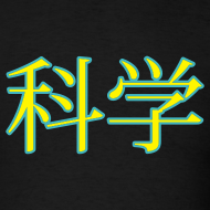Design ~ YellowIbis.com 'Symbols' Men's / Unisex Standard T-Shirt: Japanese Science (Color Choice)