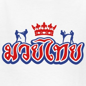 muay thai king outline Kids' Shirts - Kids' T-Shirt