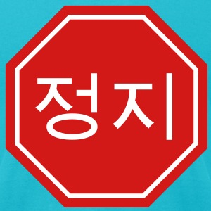 Korean Stop Sign T-Shirts - Men's T-Shirt by American Apparel