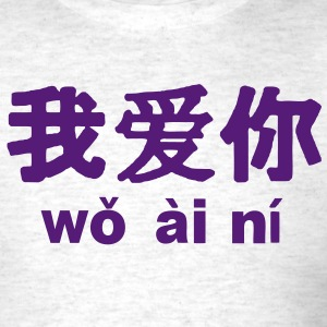 how to say i love you in mandarin