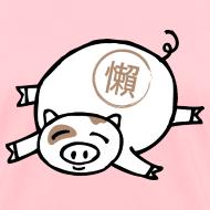 Design ~ Lazy Pig! Women's Tee