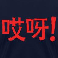 Design ~ Aiya! (Chinese) Women's Tee
