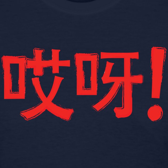 Aiya! (Chinese) Women's Tee
