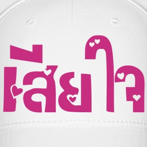 Very Sorry ~ Sia Jai in Thai Language Script Caps - Baseball Cap
