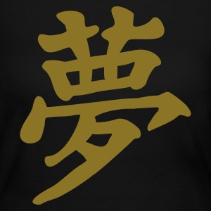 Kanji Dream Shirt - Women's Long Sleeve Jersey T-Shirt