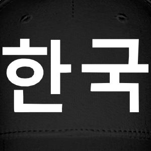 ۞»♥South Korea in Korean Baseball Cap♥«۞ - Baseball Cap