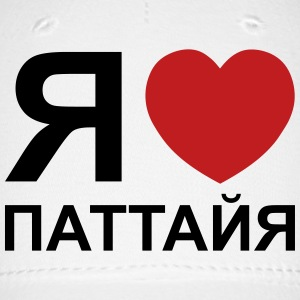 I Heart [Love] Pattaya [паттайя] ~ Russian  - Baseball Cap