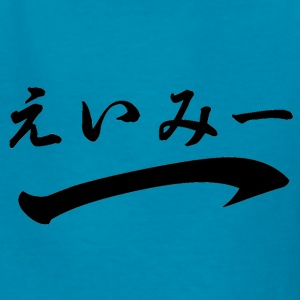 Name Amy in Japanese Kids' Shirts - Kids' T-Shirt